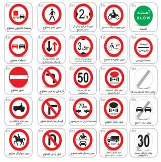 دانلود مجموعه آزمون ها و نمونه سوالات آیین نامه رانندگی