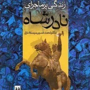 کتاب صوتی زندگی پرماجرای نادرشاه اثر دکتر محمد حسین میمندی نژاد