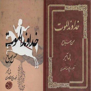 دانلود کتاب صوتی خداوند الموت حسن صباح نوشته پل آمیر راوی فیروزه غفوری پور