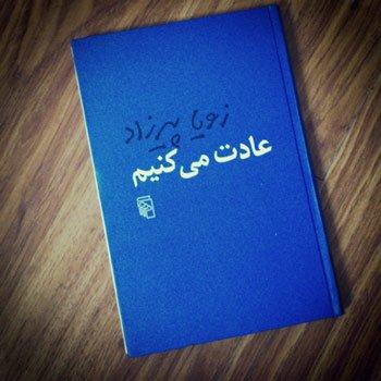 دانلود کتاب صوتی عادت می کنیم نوشته زویا پیرزاد راوی مریم درانی