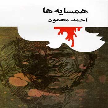 همسایه-ها-اثر-احمد-محمود