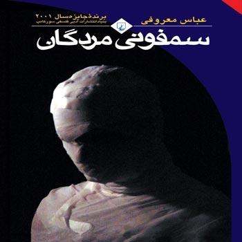 دانلود کتاب صوتی سمفونی مردگان نوشته عباس معروفی با روایت حسین پاک دل