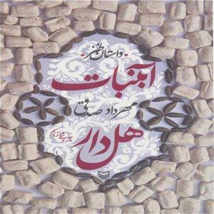 دانلود کتاب صوتی آبنبات هل دار نوشته مهرداد صادقی راوی میرطاهر مظلومی