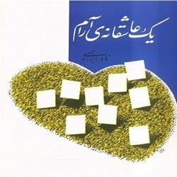 دانلود کتاب صوتی یک عاشقانه آرام نوشته نادر ابراهیمی