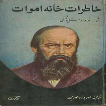دانلود کتاب صوتی خاطرات خانه اموات نوشته داسایوفسکی ترجمه مهرداد مهری