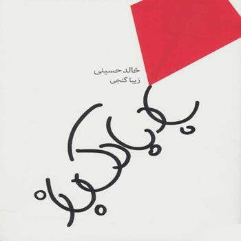 دانلود کتاب صوتی بادبادک باز نوشته خالد حسینی گوینده مرجان رسولی