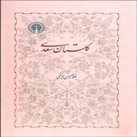 دانلود کتاب صوتی گلستان سعدی نوشته غلامحسین یوسفی گوینده محسنی