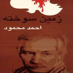 دانلود کتاب صوتی زمین سوخته نوشته احمد محمود
