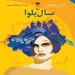 دانلود کتاب صوتی سال بلوا نوشته عباس معروفی